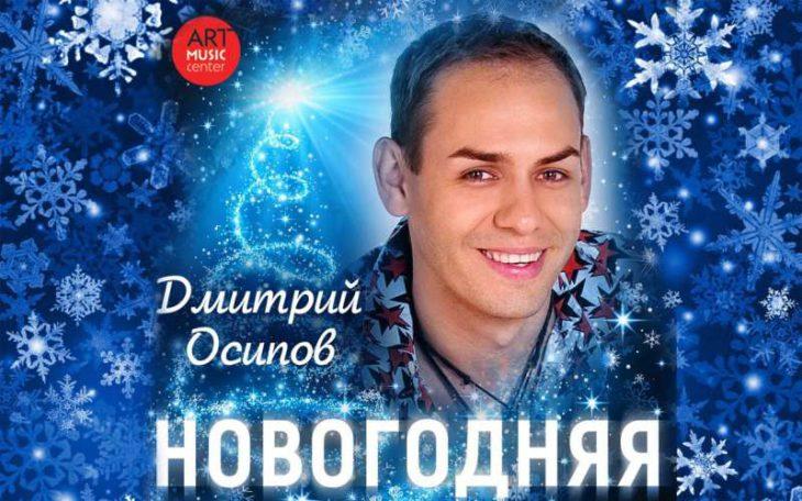 «Новогодняя» от Дмитрия Осипова