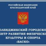 Геленджикский городской центр развития физической культуры и спорта «Баско»