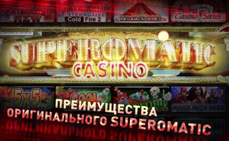 Игровая система Superomatic