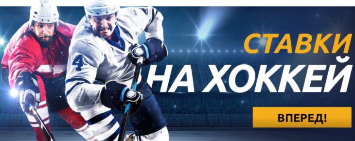 Ставки на хоккей в БК Париматч – азарт и прибыль
