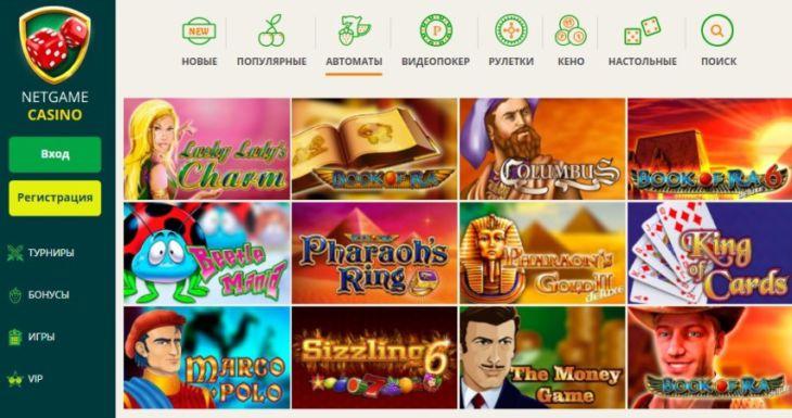 НетГейм - онлайн казино, заслуживающее внимания