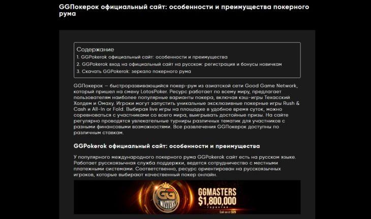 ГГПокерок