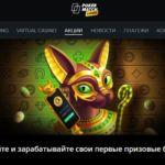 Онлайн клуб Покерматч – разнообразные бонусы и выгодные видеослоты
