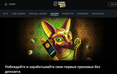 Покерматч 50 фриспинов