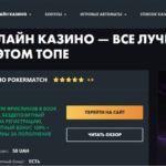 Как найти хорошее онлайн казино с помощью ProCasino